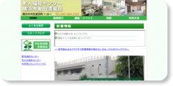 麦田清風荘のホームページ