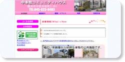 中本牧コミュニティハウスのホームページ