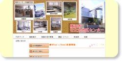 竹之丸地区センターのホームページ